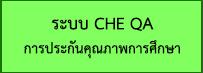 CHE QA Online System
