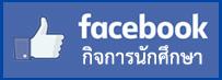 facebook กิจการนักศึกษา