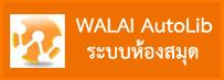 WALAI AutoLib